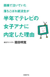 面接で泣いていた落ちこぼれ就活生が半年でテレビの女子アナに内定した理由-電子書籍