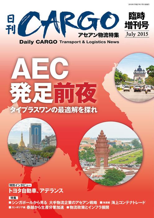 日刊CARGO臨時増刊号 アセアン物流特集 AEC発足前夜拡大写真