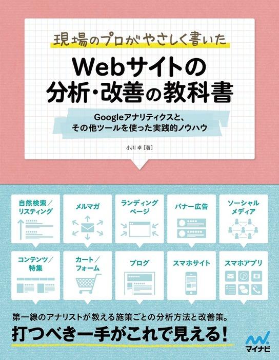 現場のプロがやさしく書いたWebサイトの分析・改善の教科書 Googleアナリティクスと、その他ツールを使った実践的ノウハウ拡大写真