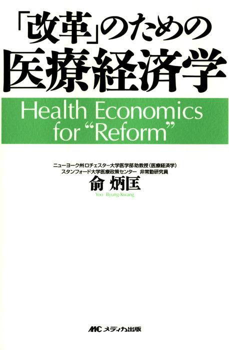 「改革」のための医療経済学拡大写真