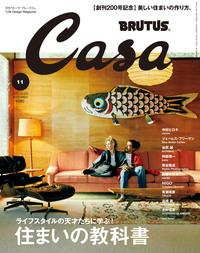Casa BRUTUS (カーサ ブルータス) 2016年 11月号 [ライフスタイルの天才たちに学ぶ 美しい「住まい」の教科書【200号記念号】]