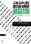 スマホ白書2015 グローバル競争時代を勝ち抜く! スマートフォン市場新成長戦略-電子書籍