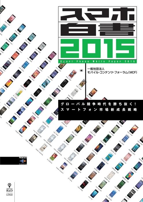 スマホ白書2015 グローバル競争時代を勝ち抜く! スマートフォン市場新成長戦略拡大写真