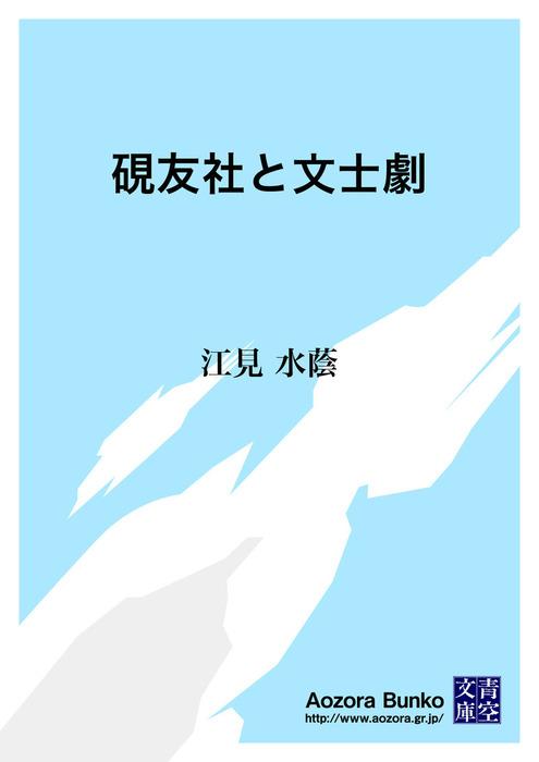 硯友社と文士劇拡大写真