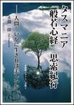 タスマニア「般若心経」思索紀行――人間、いかに生きれば美しいか-電子書籍