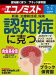 週刊エコノミスト (シュウカンエコノミスト) 2017年07月04日号
