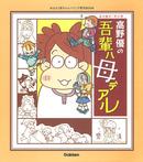 高野優の吾輩ハ母デアル-電子書籍