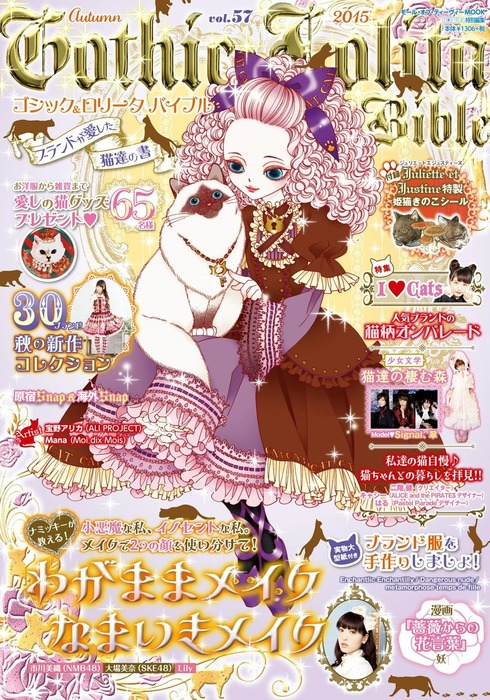 Gothic&Lolita Bible  vol.57拡大写真