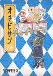 オチビサン 6巻-電子書籍