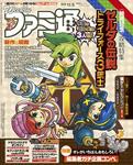 週刊ファミ通 2015年11月5日号-電子書籍