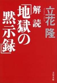 解読「地獄の黙示録」-電子書籍