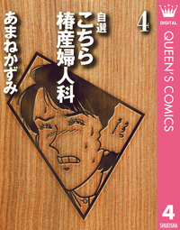 自選 こちら椿産婦人科 4-電子書籍