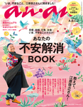 anan (アンアン) 2017年 2月8日号 No.2039-電子書籍
