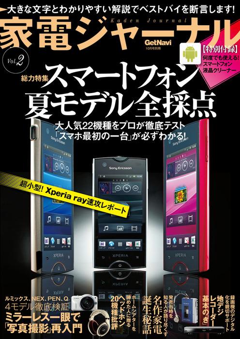 家電ジャーナル Vol.2拡大写真