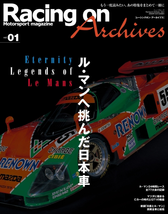 Racing on Archives Vol.01拡大写真