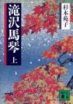 滝沢馬琴(上)-電子書籍
