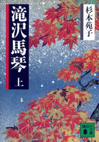 滝沢馬琴(講談社文庫)