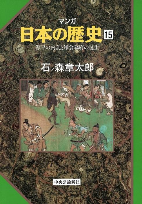 マンガ日本の歴史15(中世篇) - 源平の内乱と鎌倉幕府の誕生-電子書籍-拡大画像