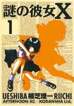 謎の彼女X(1)-電子書籍