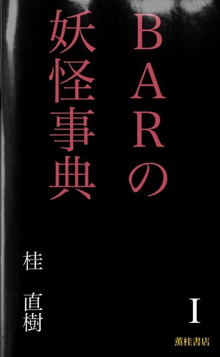 BARの妖怪事典 Ⅰ拡大写真