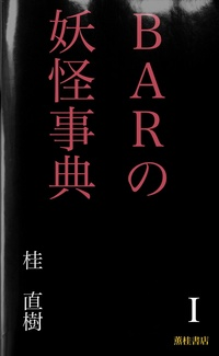 BARの妖怪事典 Ⅰ