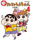 新クレヨンしんちゃん / 4-電子書籍