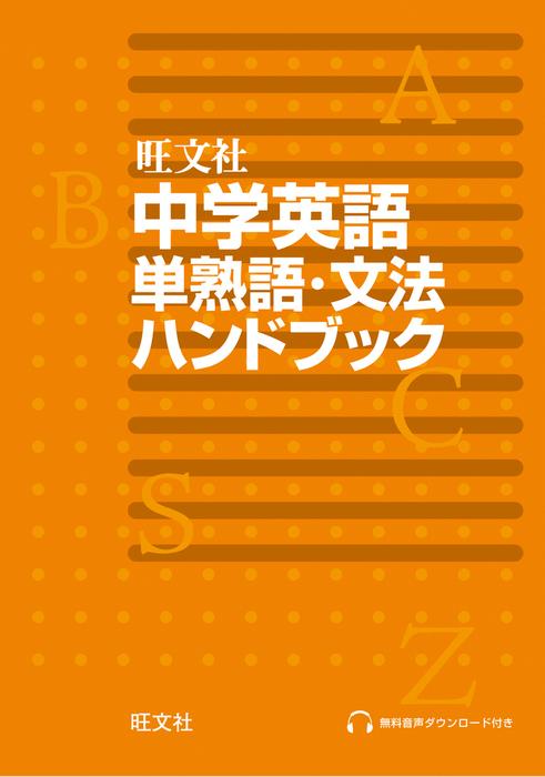中学英語単熟語・文法ハンドブック(音声DL付)-電子書籍-拡大画像