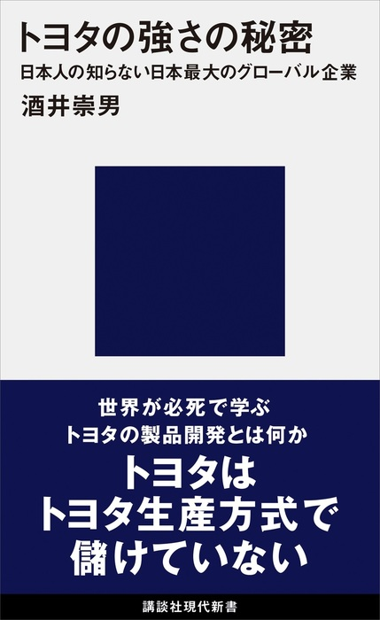 トヨタの強さの秘密 日本人の知らない日本最大のグローバル企業拡大写真