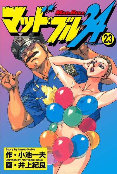 マッド★ブル34 Vol,23-電子書籍