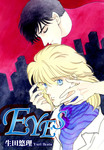 EYES-電子書籍