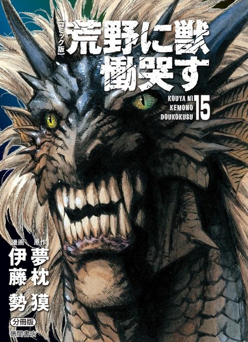 【コミック版】荒野に獣 慟哭す 分冊版15拡大写真