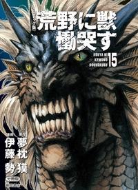 【コミック版】荒野に獣 慟哭す 分冊版15