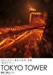 忘れられない東京の名所・名跡「東京タワー」-電子書籍
