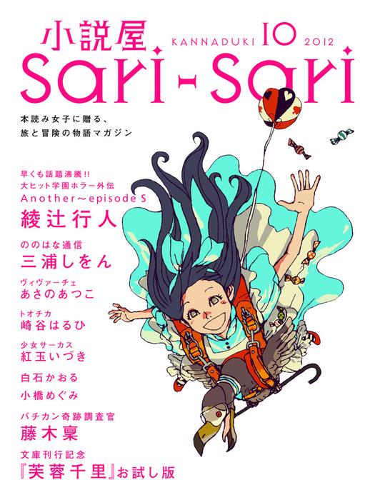 小説屋sari-sari 2012年10月号-電子書籍-拡大画像