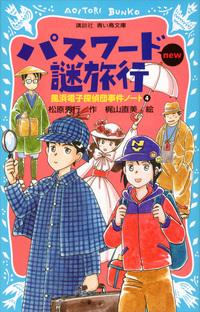 パスワード謎旅行 new(改訂版) 風浜電子探偵団事件ノート4