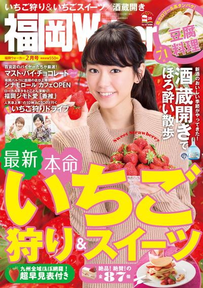 FukuokaWalker福岡ウォーカー 2016 2月号-電子書籍