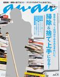 anan (アンアン) 2016年 12月14日号 No.2032-電子書籍