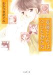 夏藤さんちは今日もお天気-電子書籍
