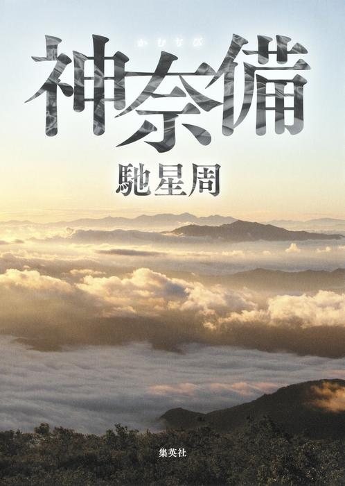 神奈備-電子書籍-拡大画像