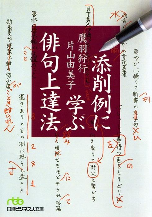 添削例に学ぶ俳句上達法-電子書籍-拡大画像