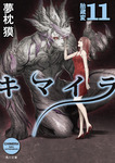 キマイラ11 胎蔵変-電子書籍
