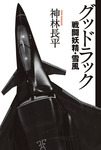 グッドラック 戦闘妖精・雪風-電子書籍