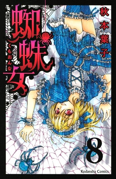 蜘蛛女 分冊版(8)-電子書籍