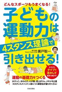 子どもの運動力は4スタンス理論で引き出せる!-電子書籍
