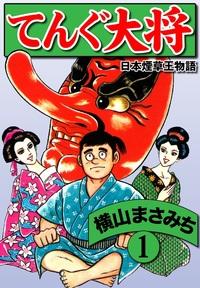 横山まさみち傑作集 てんぐ大将(1)-電子書籍