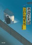 江戸の暗黒街-電子書籍