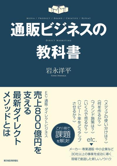 通販ビジネスの教科書-電子書籍