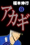 アカギ 8-電子書籍