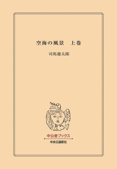 空海の風景 上巻 (改版)-電子書籍