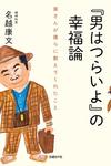 『男はつらいよ』の幸福論 寅さんが僕らに教えてくれたこと-電子書籍